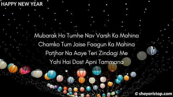 2 Line Hindi Shayari On New Year 2019