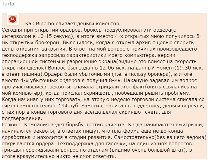 Отзыв от трейдера Tartar