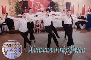 http://apollondancestudio.blogspot.gr/p/xasaposerbikos-istoria-xaraktiristika.html