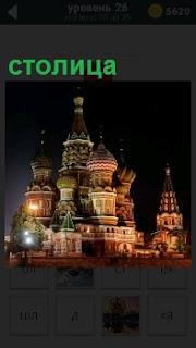 В вечернее время освещена со всех сторон храм Василия Блаженного один из символов столицы