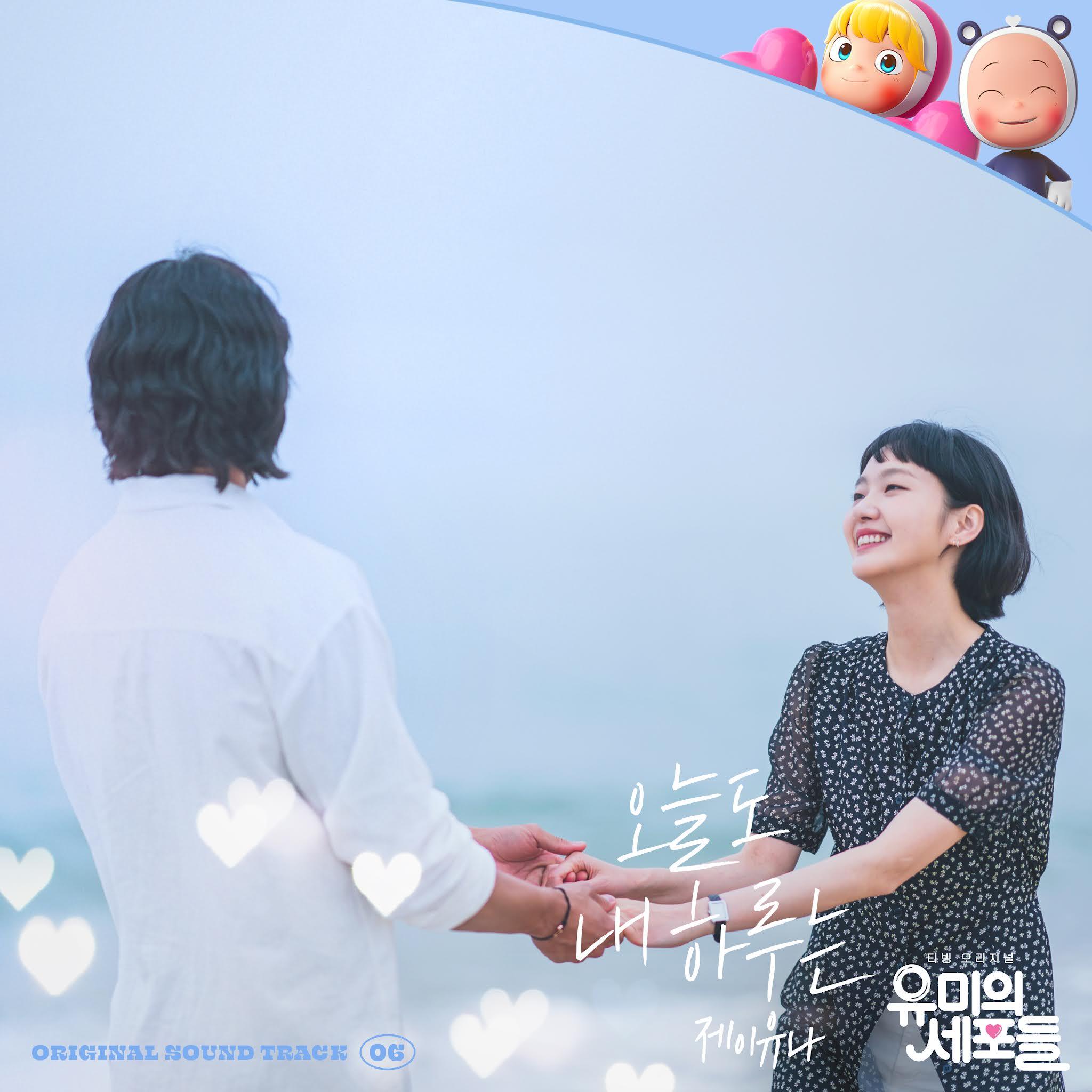 유미의 세포들 OST Part 6