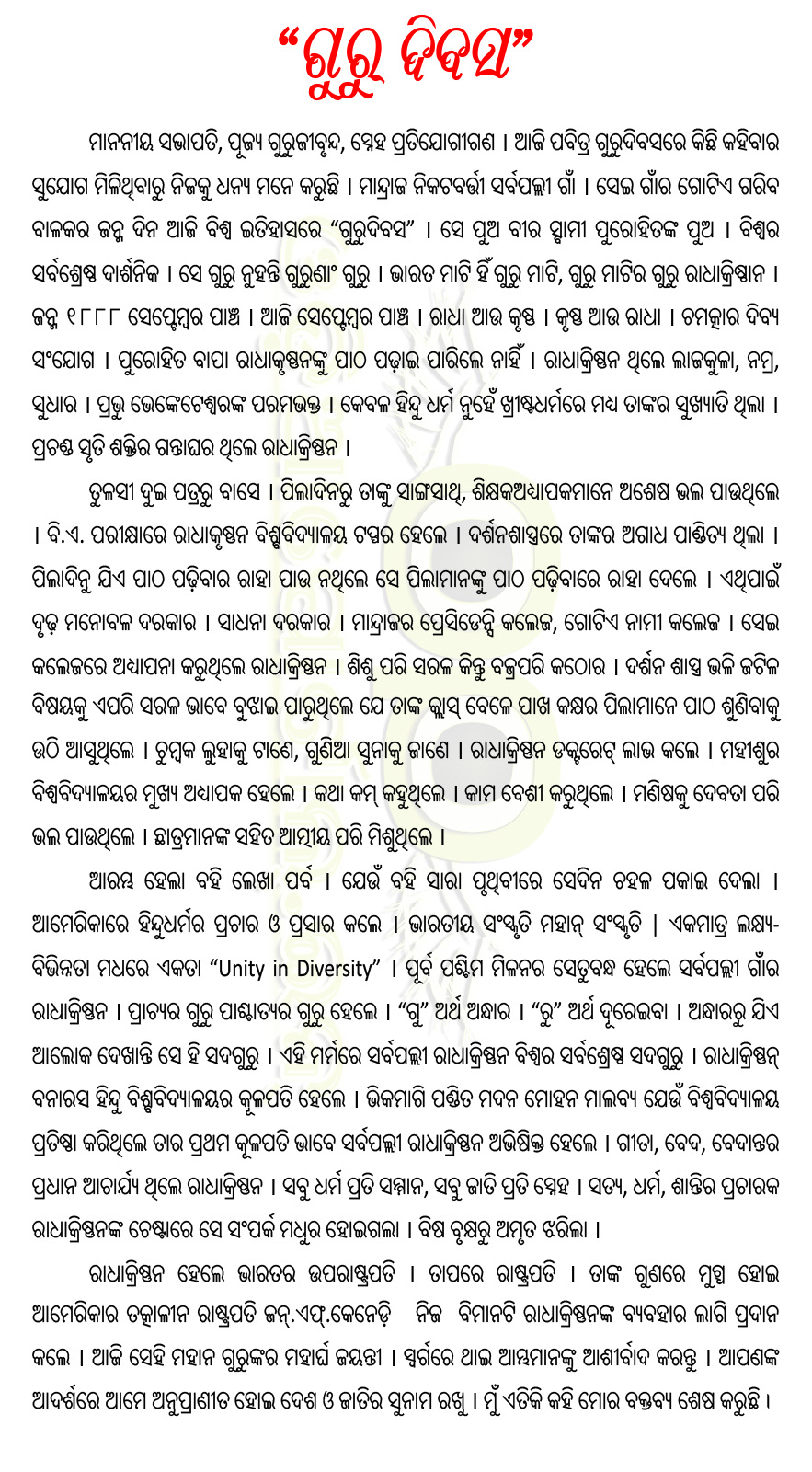 "Download ""Teachers' Day (Guru Divas)"" - Odia Speech (Bhasan) For School and College Students, Download speech in Odia, PDF Download, doc download and high quality print, odisha guru diwas bhasan, speech, school students"