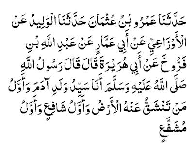 Abu Daud 4053