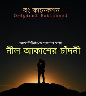 ভালোবাসা দিবসের বিশেষ গল্প - নীল আকাশের চাঁদনী |Valentine's Day special Bengali Story -Nil Akasher chadni
