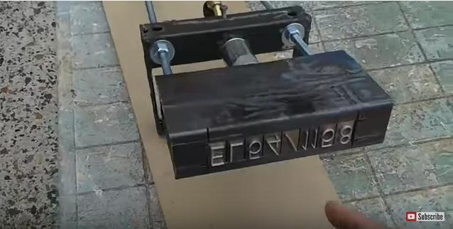 Κατασκευή Πυροσφραγίδας VIDEO