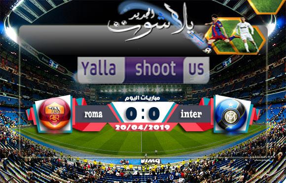 نتيجة مباراة انتر ميلان وروما اليوم 20-04-2019 الدوري الايطالي