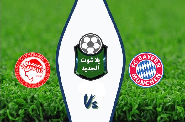نتيجة مباراة بايرن ميونخ وأولمبياكوس اليوم 06-11-2019 دوري أبطال أوروبا
