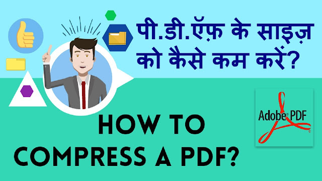 PDF File Ka Size Kaise Kam Kare | Compress Or Reduce PDF File In Hindi