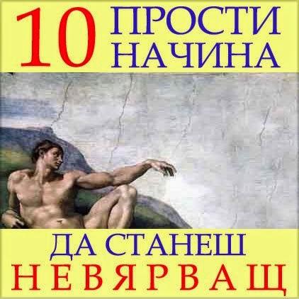 невярващ 10 прости начина да станеш