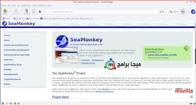 تحميل متصفح seamonkey سي مونكي كامل