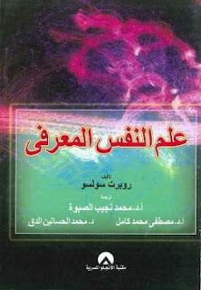 كتب نجيب الكيلاني pdf