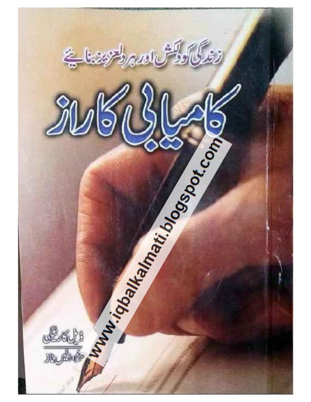 Kamyabi Ka Raz The Secret Of Success Urdu PDF Book Free Download