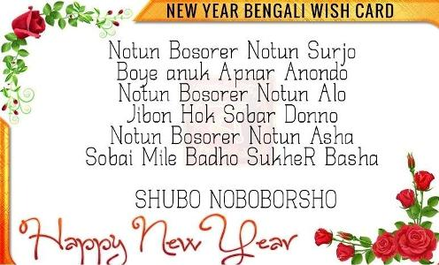 bengali new year pics for whatsapp dp