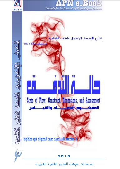 حالة التدفق PDF