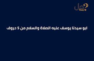 ابو سيدنا يوسف عليه الصلاة والسلام من 5 حروف