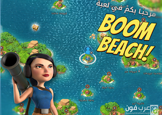 Download Boom Beach apk + Data mod latest version