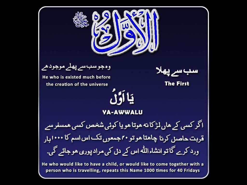 My-Sweet-Islam: Ya-Awwalu-Name-of-Allah-Subhanahu-wa-Taala