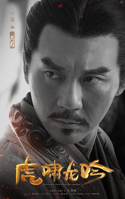 Li Chen Character posters Advisors Alliance 2