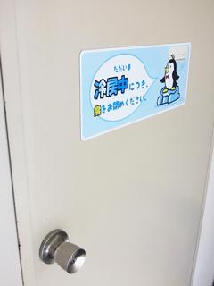ドアの締切を促す「冷房中」マグネットシートの写真