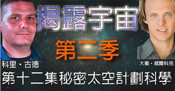 揭露宇宙 (Discover Cosmic Disclosure):第二季第十二集:秘密太空計劃科學