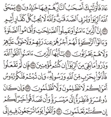 Tafsir Surat Al-Baqarah Ayat 276, 277, 278, 279, 280