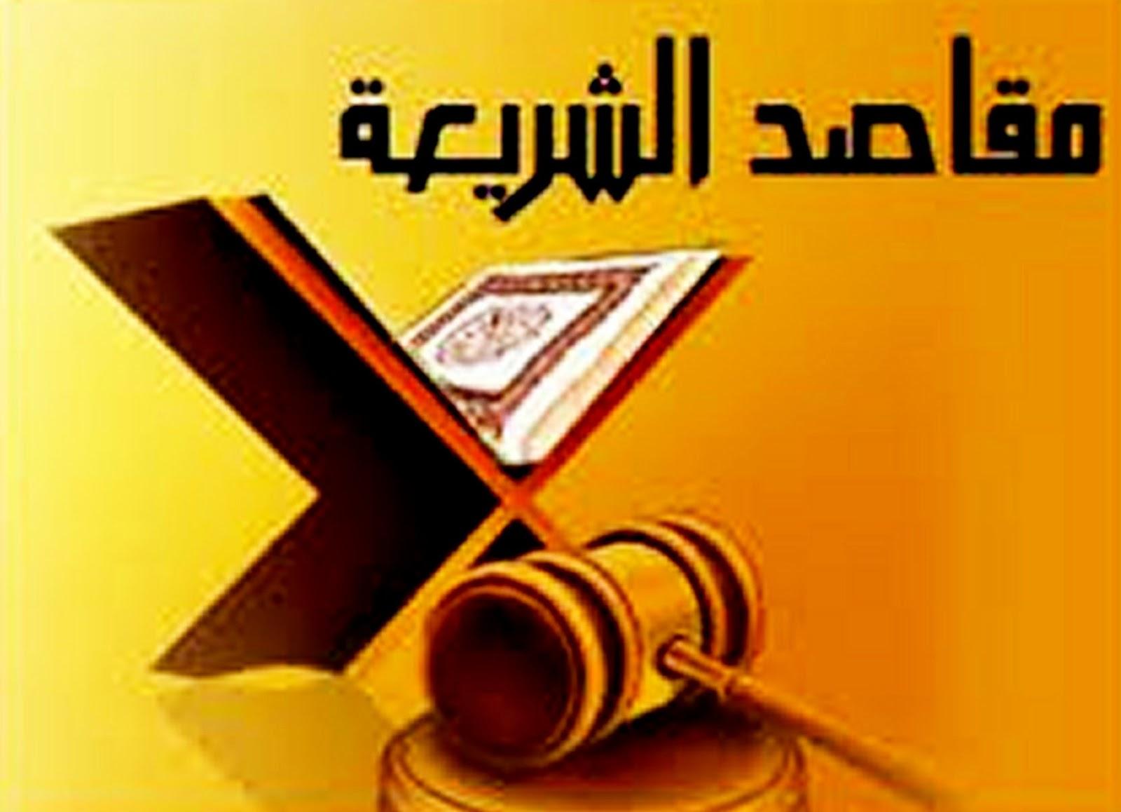 5 Tujuan Filosofi Syariah Islam