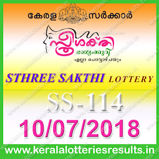 "keralalotteriesresults.in ""kerala lottery result 10.7.2018 sthree sakthi ss 114"" 10th july 2018 result, kerala lottery, kl result,  yesterday lottery results, lotteries results, keralalotteries, kerala lottery, keralalotteryresult, kerala lottery result, kerala lottery result live, kerala lottery today, kerala lottery result today, kerala lottery results today, today kerala lottery result, 10 07 2018, 10.07.2018, kerala lottery result 10-07-2018, sthree sakthi lottery results, kerala lottery result today sthree sakthi, sthree sakthi lottery result, kerala lottery result sthree sakthi today, kerala lottery sthree sakthi today result, sthree sakthi kerala lottery result, sthree sakthi lottery ss 114 results 10-7-2018, sthree sakthi lottery ss 114, live sthree sakthi lottery ss-114, sthree sakthi lottery, 10/7/2018 kerala lottery today result sthree sakthi, 10/07/2018 sthree sakthi lottery ss-114, today sthree sakthi lottery result, sthree sakthi lottery today result, sthree sakthi lottery results today, today kerala lottery result sthree sakthi, kerala lottery results today sthree sakthi, sthree sakthi lottery today, today lottery result sthree sakthi, sthree sakthi lottery result today, kerala lottery result live, kerala lottery bumper result, kerala lottery result yesterday, kerala lottery result today, kerala online lottery results, kerala lottery draw, kerala lottery results, kerala state lottery today, kerala lottare, kerala lottery result, lottery today, kerala lottery today draw result"