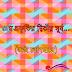 বাণী চিরন্তনী-০২