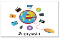 http://2gymnelveniz.blogspot.gr/search/label/%CE%A8%CF%85%CF%87%CE%B1%CE%B3%CF%89%CE%B3%CE%AF%CE%B1