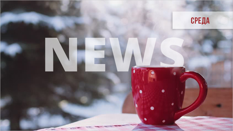 Новости от 04.12.19