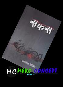 Nepali novel
