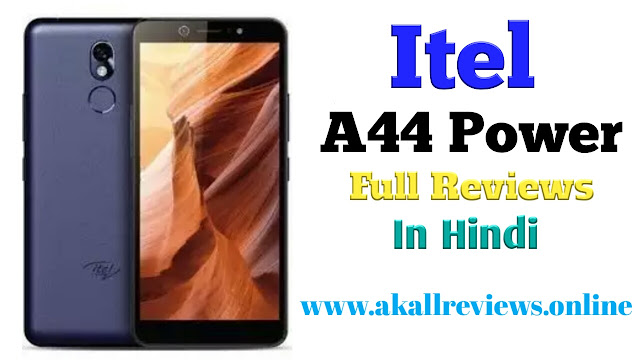 Itel A44 Power Full Specification In Hindi