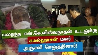 Kamal Haasan Pays Last Respect to NK Vishwanath Passes Away