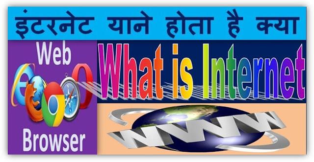 इंटरनेट याने है क्या - What is Internet