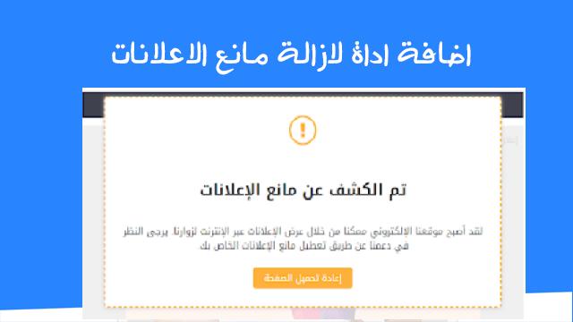 كيفية اضافة اداة لازالة مانع الاعلانات اد بلوك | anti adblock