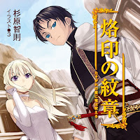 Light Novel Online / Rakuin no Monshou Capítulo 1-1-1
