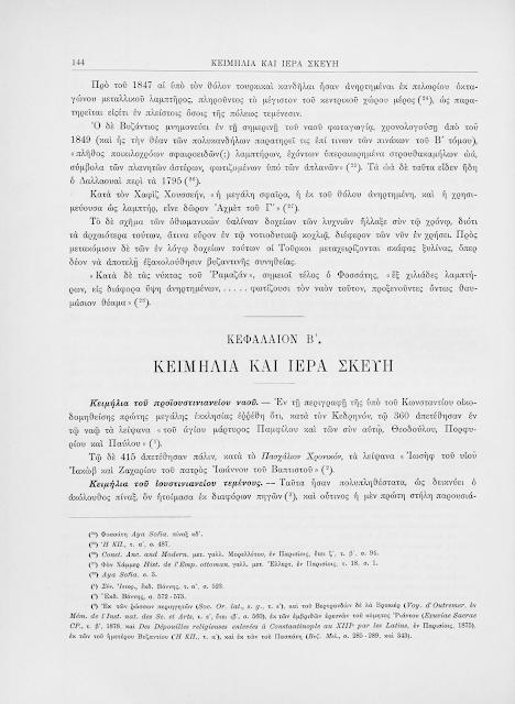 Τα κειμήλια της Αγίας Σοφίας http://leipsanothiki.blogspot.be/