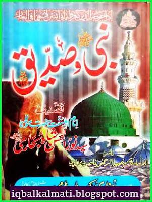 Nabi S.A.W  O Siddiq R.A
