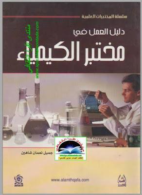 دليل العمل مختبر الكيمياء 18698324_1077859065647402_7415327074251274194_n.jpg