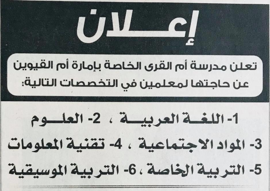 للامارات العربية المتحدة وظائف للمعلمين بمختلف التخصصات للعام 2018 / 2019 - والتقديم على الانترنت