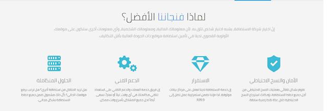 """7 أسباب تجعل تختار إستضافة """" فنجان """" كأفضل إستضافة عربية لمشاريعك"""