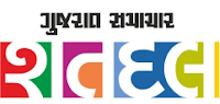 http://www.e-edugujarat.tk/2016/12/gujarat-samachar-e-news-paper-shatdal.html