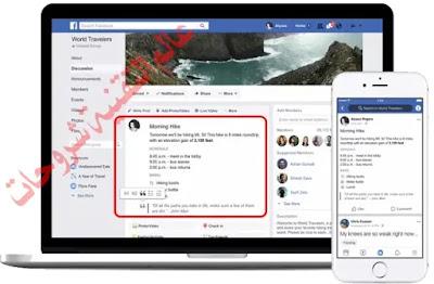 التنسيقات-الجديدة-لمنشورات-مجموعات-فيس-بوك-facebook-groups