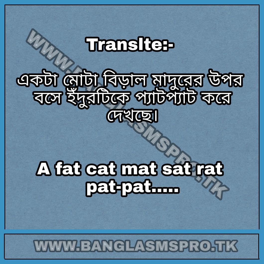 Funny Bangla SMS (Photos) Part 1