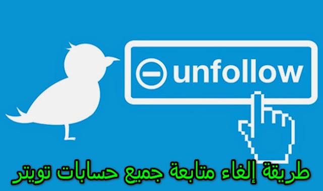 طريقة إلغاء متابعة جميع حسابات تويتر دفعة واحدة