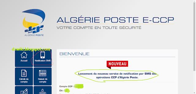 بريد الجزائر يطلق خدمة التنبيه الفوري عبر SMS بمجرد التوصل باي مبلغ في حسابك الجاري