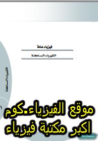 تحميل كتاب الكهرباء الساكنة pdf برابط مباشر