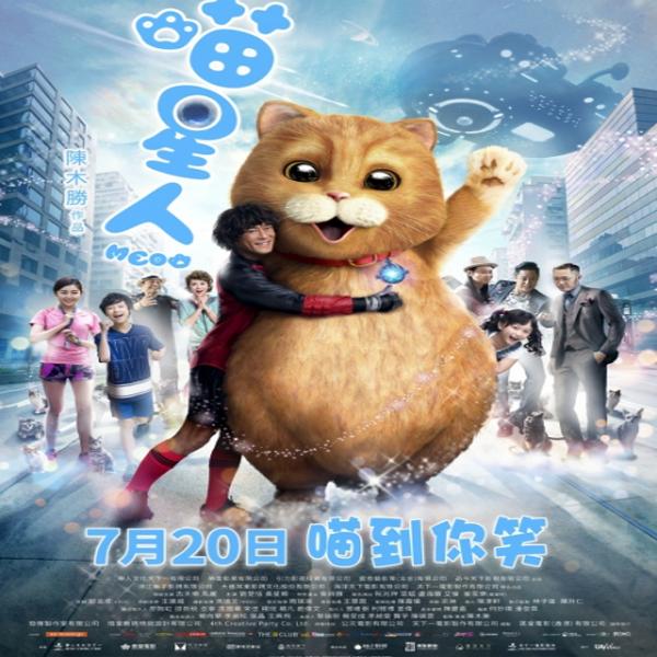 Meow, Meow Synopsis, Meow Trailer, Meow Review, Poster Meow