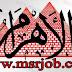 وظائف جريدة الاهرام الجمعة 24 / 1 / 2020 بالصور والتحميل بملف واحد