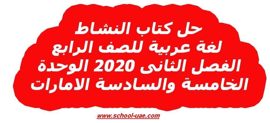 حل  كتاب النشاط لغة عربية للصف الرابع الفصل الثانى 2020 الامارات